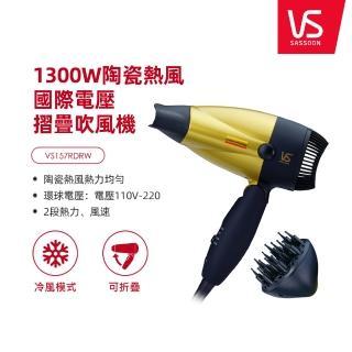【英國VS沙宣】1300W陶瓷熱風國際電壓摺疊吹風機 附烘罩(VS157RDRW)