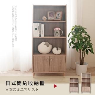 【Hopma】日式簡約四層二門收納櫃(置物櫃/儲物櫃/書報櫃)
