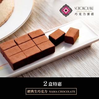 【巧克力雲莊-買1送1】經典生巧克力X2↘任選特惠組(頂級生巧克力)