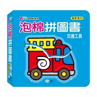 【世一】交通工具泡棉拼圖書