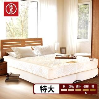 【德泰 歐蒂斯系列】年度紀念款 彈簧床墊-特大7尺
