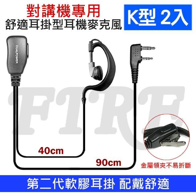軟膠耳掛 無線電對講機 專用 舒適 耳掛型 耳機麥克風(K型.2入)
