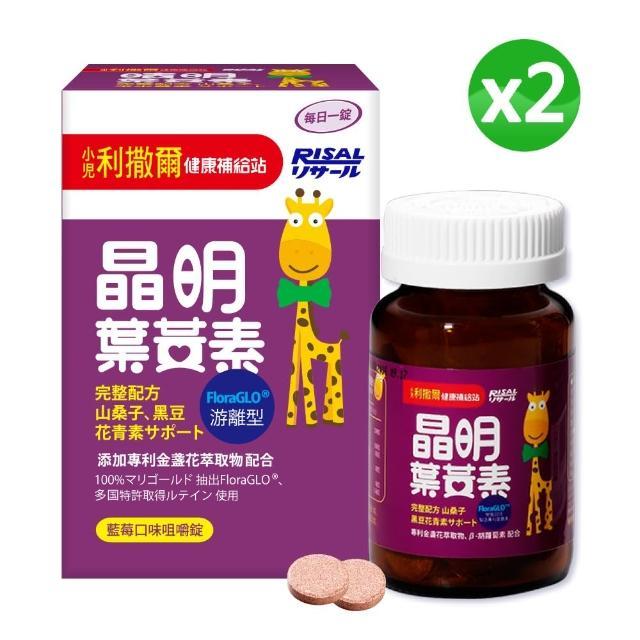 【即期良品】小兒利撒爾 晶明葉黃素 咀嚼錠2盒(36錠/盒)