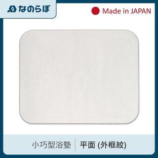 【益康珪藻土】日本UB代理商 足快吸水浴墊(小平面)