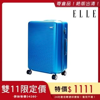 【ELLE】裸鑽刻紋系列-經典橫條紋霧面防刮24吋行李箱(多色任選 EL31168)