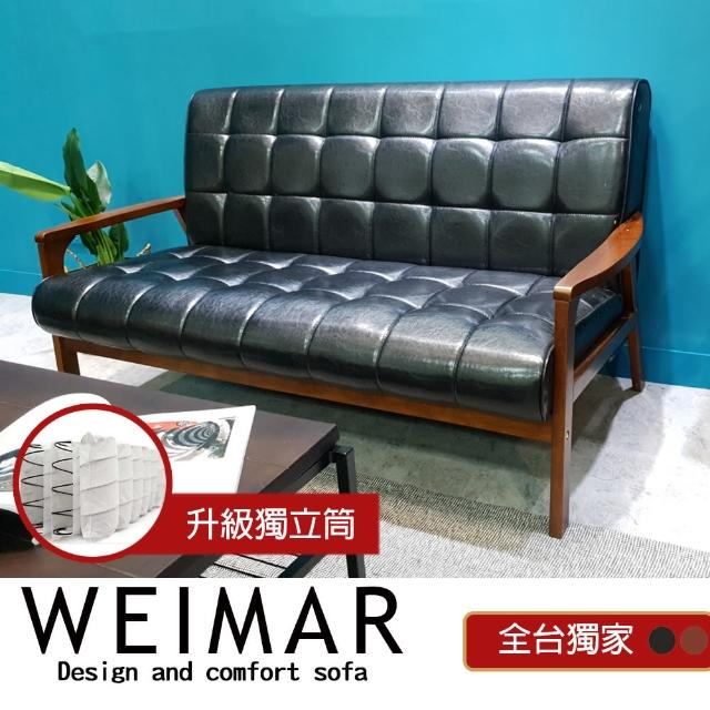 【BN-Home】WEIMAR 威瑪北歐摩登皮沙發 升級版-獨立筒三人座(多人沙發/休閒椅/實木沙發)