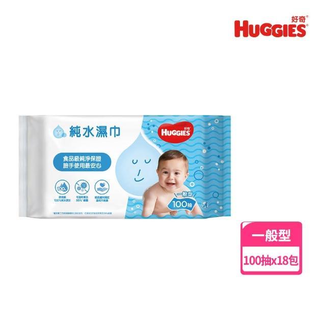 【好奇】純水嬰兒濕巾一般型100抽x3包X6組/箱