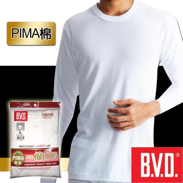 【BVD】極上PIMA棉圓領長袖(台灣製造)