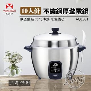 【萬國牌】10人份 不銹鋼厚釜電鍋(AQ10ST)