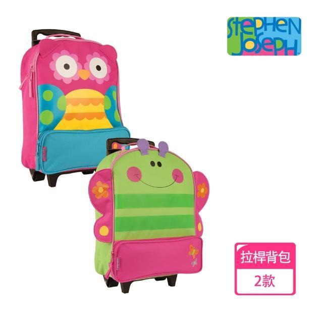 【Stephen Joseph】童趣造型拉桿包-多款可愛造型(寶貝旅行用品大推薦)