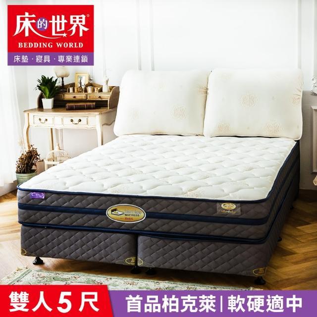 【床的世界】美國首品名床柏克萊Berkeley標準雙人兩線獨立筒床墊(獨立筒)/