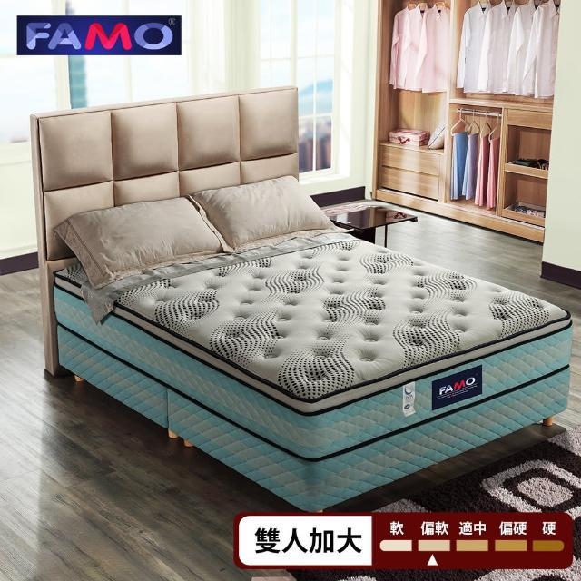 【法國FAMO】三線加高頂級觸感 獨立筒床墊-雙人加大6尺(針織+銀離子+5CM記憶膠麵包床)