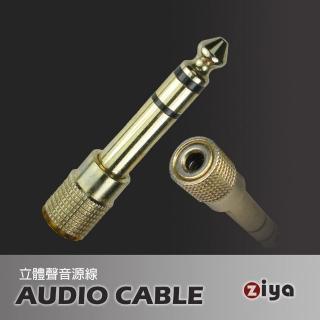 【ZIYA】音源轉接頭 6.3公對3.5母 二環三極(鍍銅合金)