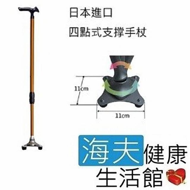【海夫健康生活館】日本進口精品 四點式支撐手杖