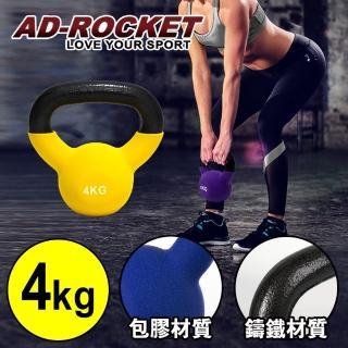 【AD-ROCKET】頂級鑄鐵壺鈴 KettleBell 4公斤(黃色)