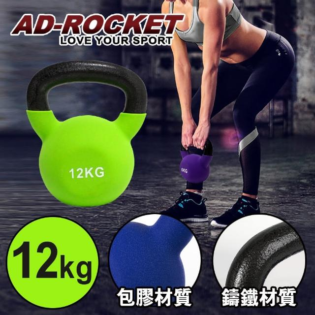 【AD-ROCKET】頂級鑄鐵壺鈴 KettleBell 12公斤(綠色)