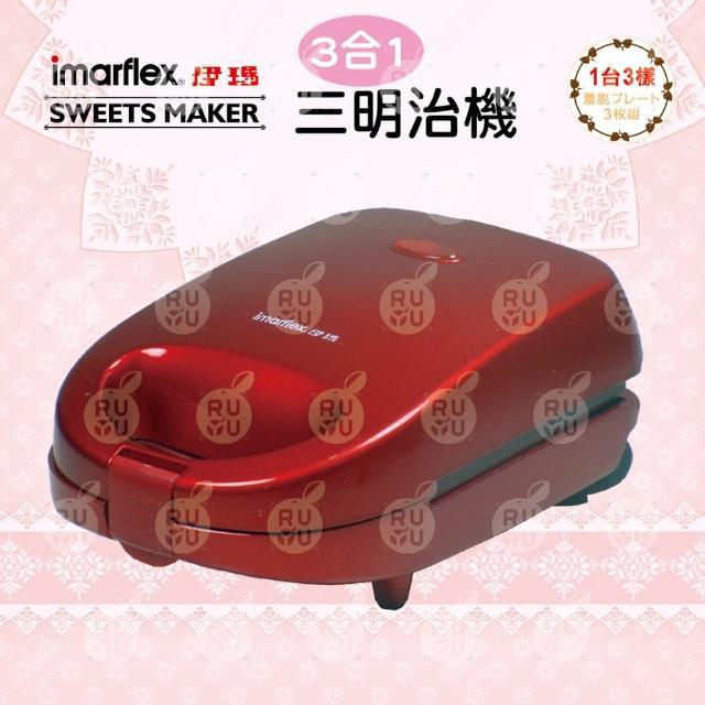 【伊瑪】三盤鬆餅三明治甜甜圈機(IW-733)