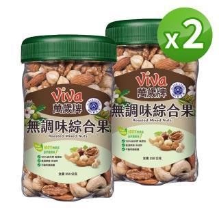 【萬歲牌】無調味綜合果2桶組(350g/桶)