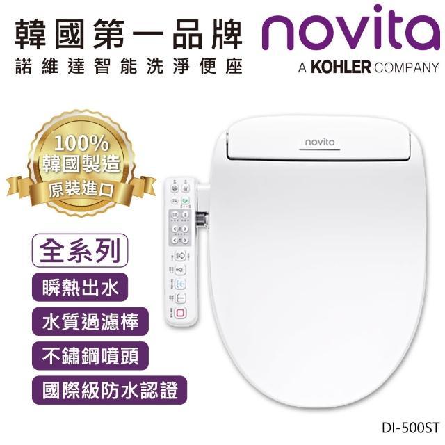 【novita】諾維達微電腦溫水洗淨便座 DI-500ST