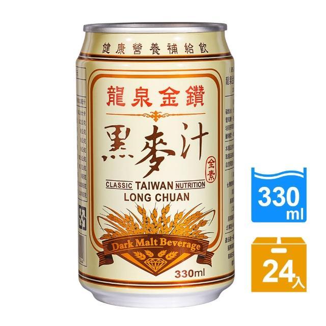 【龍泉金鑽】黑麥汁350ml*24瓶