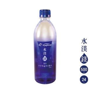 【光隆海洋生技】水渼鎂100%太平洋深海離子水(500ml_一箱24瓶)