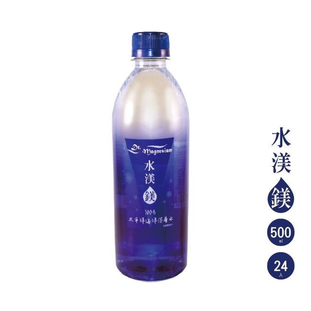 【水渼鎂】100%太平洋深海離子水(500ml/24入)