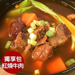 【鮮食家任選799】良金牧場 高梁牛肉爐獨享包-紅燒牛肉(640g/包)