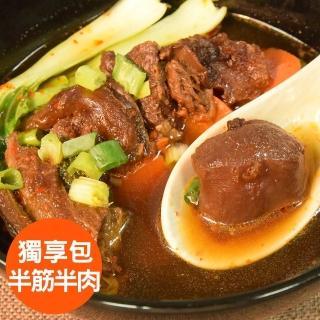 【鮮食家任選799】良金牧場 高梁牛肉爐獨享包-半筋半肉(640g/包)