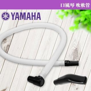 【美佳音樂】YAMAHA 口風琴專用 吹管組(吹軟管+吹嘴)