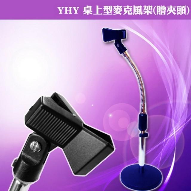 【美佳音樂】YHY 升縮直桿+鵝管 桌上型麥克風架-贈夾頭(台灣製造)
