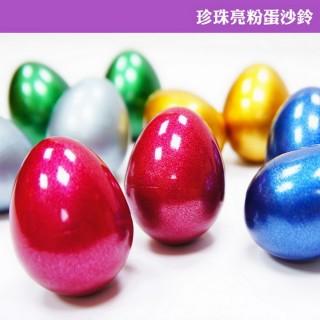 【美佳音樂】Double Eggs 珍珠亮粉蛋沙鈴-2入(台灣製造/奧福打擊樂器)