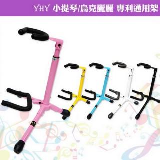 【美佳音樂】YHY 小提琴 烏克麗麗 通用架(台灣專利製造/摺疊方便)