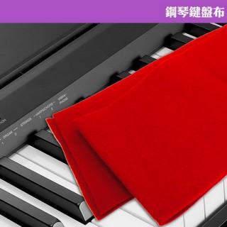 【美佳音樂】鋼琴鍵盤布(琴鍵防塵布/鍵盤樂器專用)/