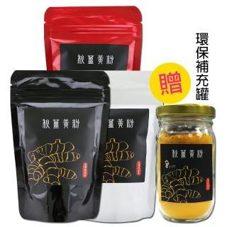 【薑博士】秋薑黃粉補充包3袋組(買再送玻璃環保罐)