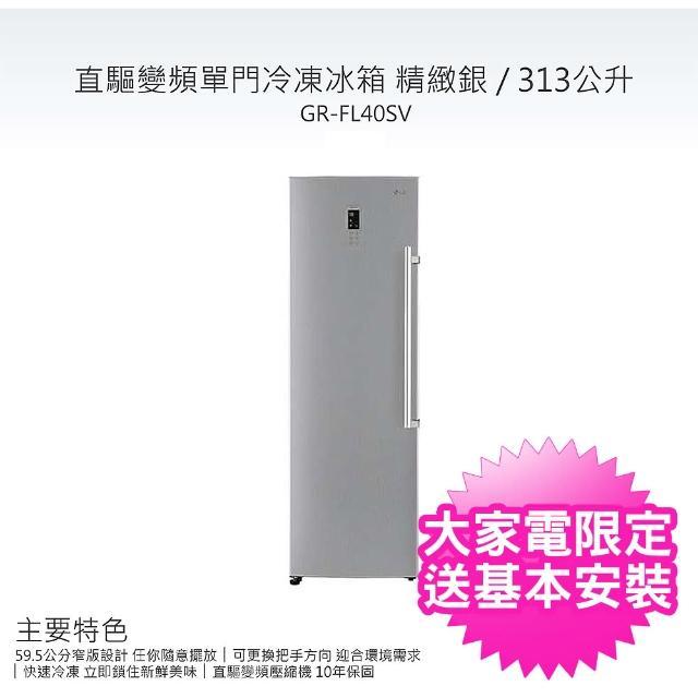 【LG 樂金】變頻單門冷凍櫃◆313公升◆一級能效◆精緻銀(GR-FL40SV)