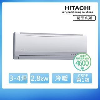 【好禮六選一★日立HITACHI】4-6坪變頻冷暖分離式(RAS-28YK/RAC-28YK)