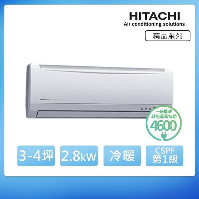 【日立HITACHI】4-6坪變頻冷暖分離式冷氣(RAS-28YK1/RAC-28YK1)