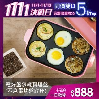【綠恩家enegreen】日式多功能烹調電烤盤多樣料理盤(KHP-770T-MULTI適用Bruno)