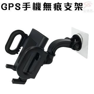 【金德恩】衛星導航、手機無痕車架(6.7吋以內適用)