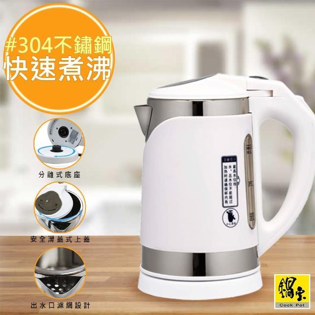 【鍋寶】滑蓋式1公升不�袗�智慧型快煮壺-KT-100-D(雙層隔熱)