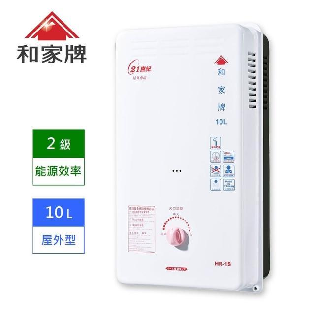 【和家牌】10L屋外熱水器HR-1S 天然瓦斯 NG1 含基本安裝