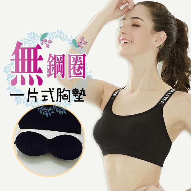 【JS嚴選】時尚美背字母肩帶動塑運動內衣(超值2件)