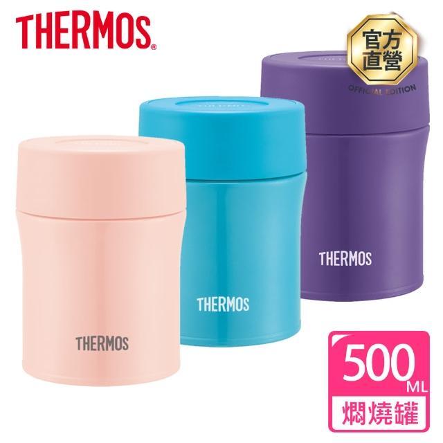 【THERMOS 膳魔師】不鏽鋼真空保溫食物燜燒罐0.5L(JBM-500)