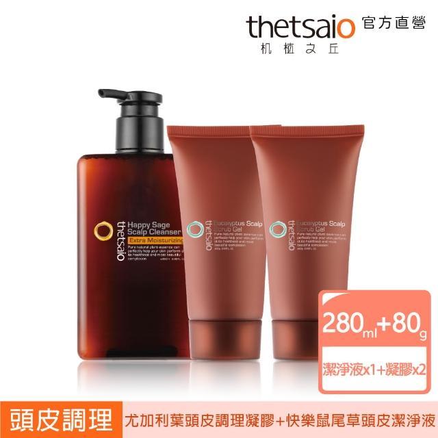 【thetsaio機植之丘】升級版頭皮保養保濕雙子星組(快樂鼠尾草潔淨液X1+頭皮去角質X2)