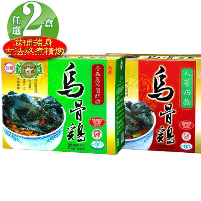 【台糖】燉補烏骨雞2入任選組(冬蟲夏草、人蔘四物/2.2kg±5%/盒)