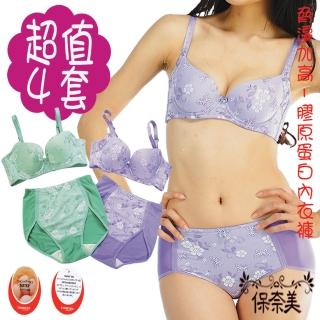 【保奈美】膠原蛋白機能內衣褲4套組