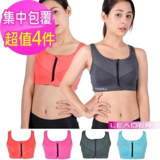 【Leader】R18運動機能拉鍊背/ 運動內衣(超值4件組)