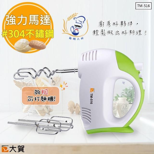 【福利品 DaHe】麵糰大師不鏽鋼攪拌棒多功能手持攪拌機(TM-516)