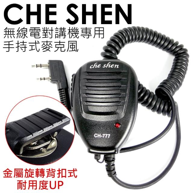 【CHE SHEN】無線電對講機專用 原廠手持麥克風(K型)
