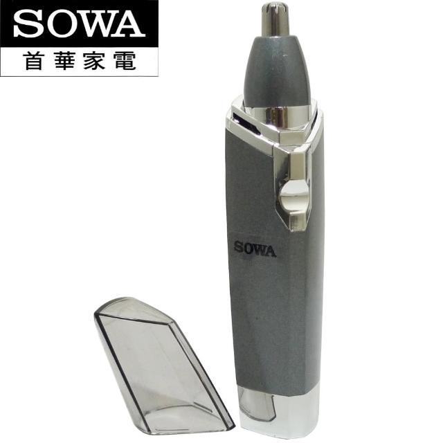 免運費★SOWA 首華 電池式電動鼻毛刀 SSH-EH931